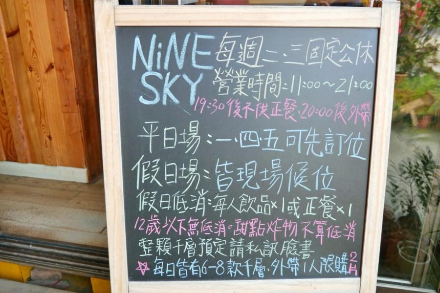 [三峽美食]NineSky 九天|隱藏在山區貨櫃屋裡的餐廳~高達40層厚的千層蛋糕.限量版甜點 @VIVIYU小世界