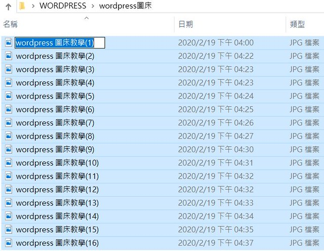 wordpress 圖床教學(17)