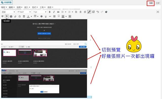 wordpress 圖床教學(16)