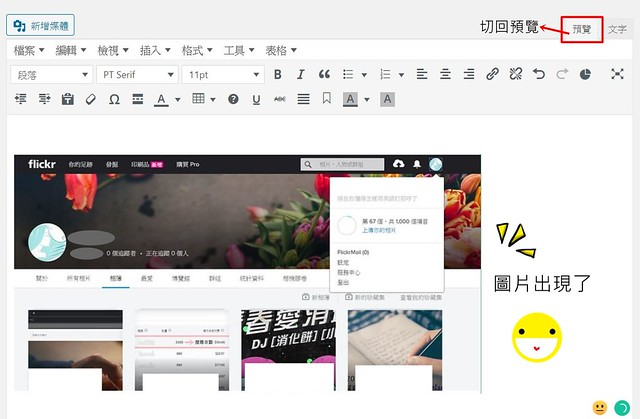 wordpress 圖床教學(14)