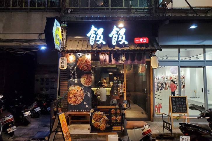 49693866702 ac2e3ca577 c - 從火車站起家的飯飯在一中也吃的到囉!還有特殊口味唐揚炸雞,飯桶們別錯過這間丼飯啦~