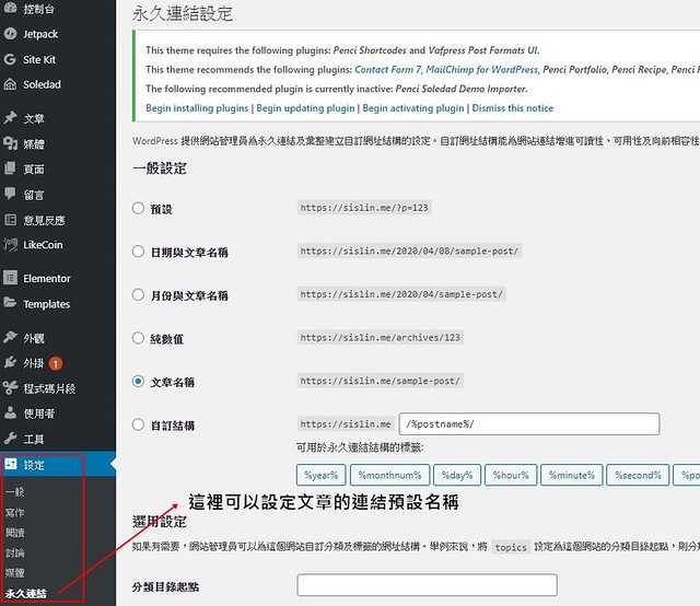 WordPress 永久連結設定