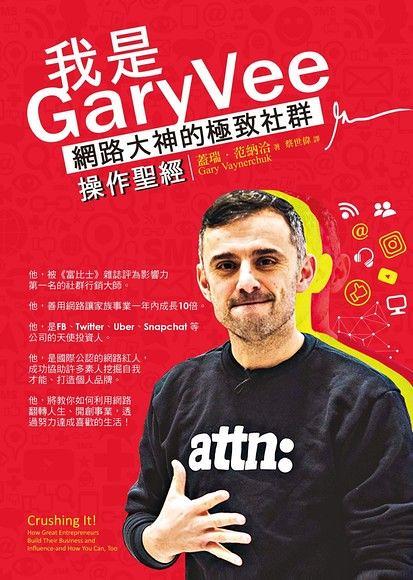 經營個人品牌書單-我是Garyvee-網路社群操作聖經