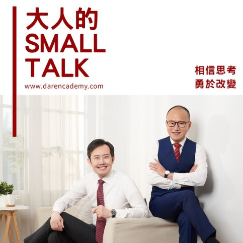 必聽Podcast 推薦-大人的SMALL TALK