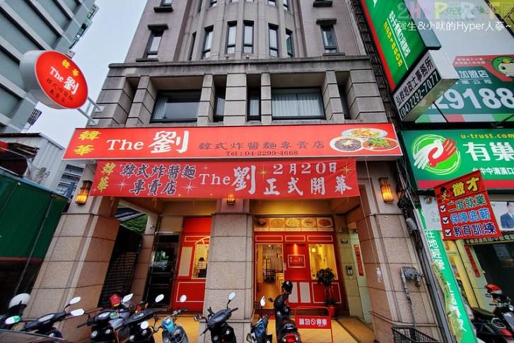 49828016566 baf3e8d4cf c - 主廚來自韓國大邱的韓式中華料理,想吃韓劇裡常見的黑嚕嚕炸醬麵來The劉就有喔!