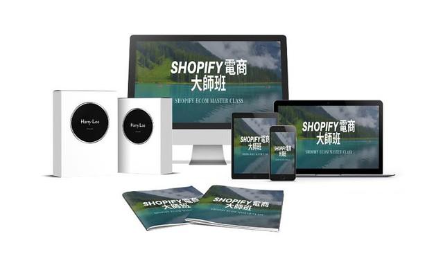 SHOPIFY 電商大師班
