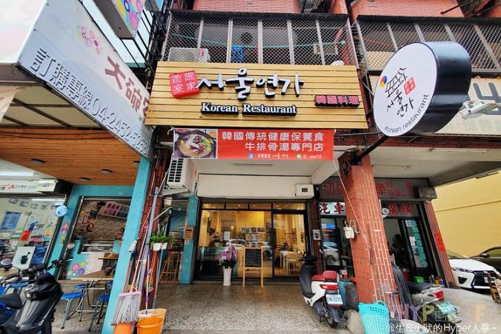 49854925337 7e362a7e36 c - 青海路上韓國老闆開的韓式料理,除了專賣比較少見的牛排骨湯飯,還有家常韓式餐點~