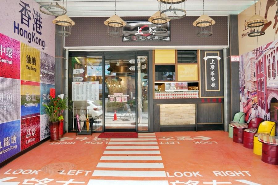 [龜山美食]上環茶餐廳 林口長庚醫院附近新開港式料理餐廳‧彷彿置身在港劇電影中 @VIVIYU小世界