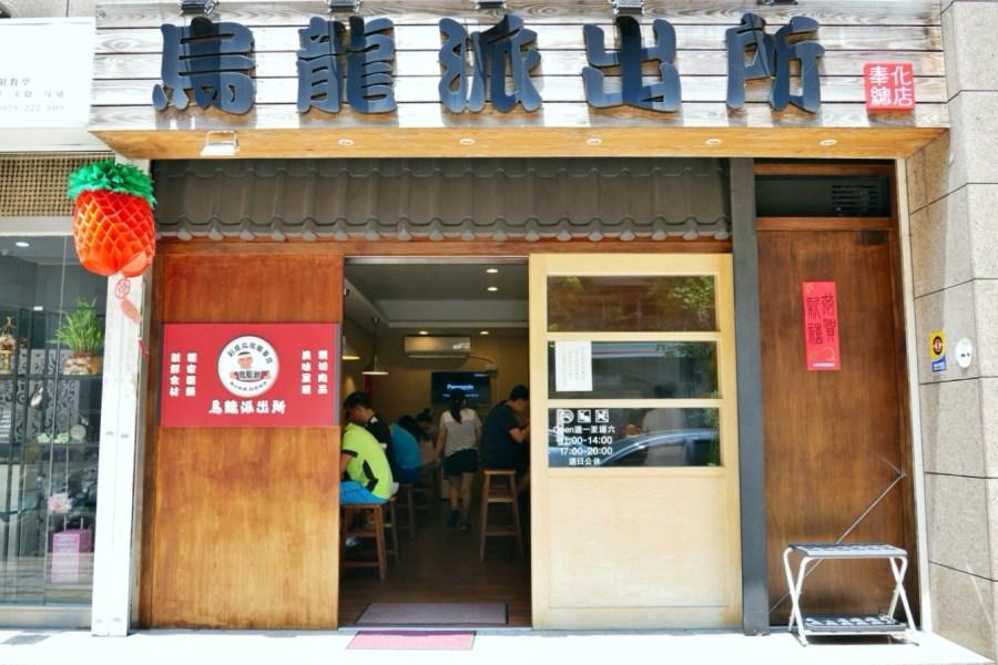 [蘆竹美食]烏龍派出所|中山高南崁交流道附近‧看不到兩津堪吉的創意烏龍麵專賣店 @VIVIYU小世界