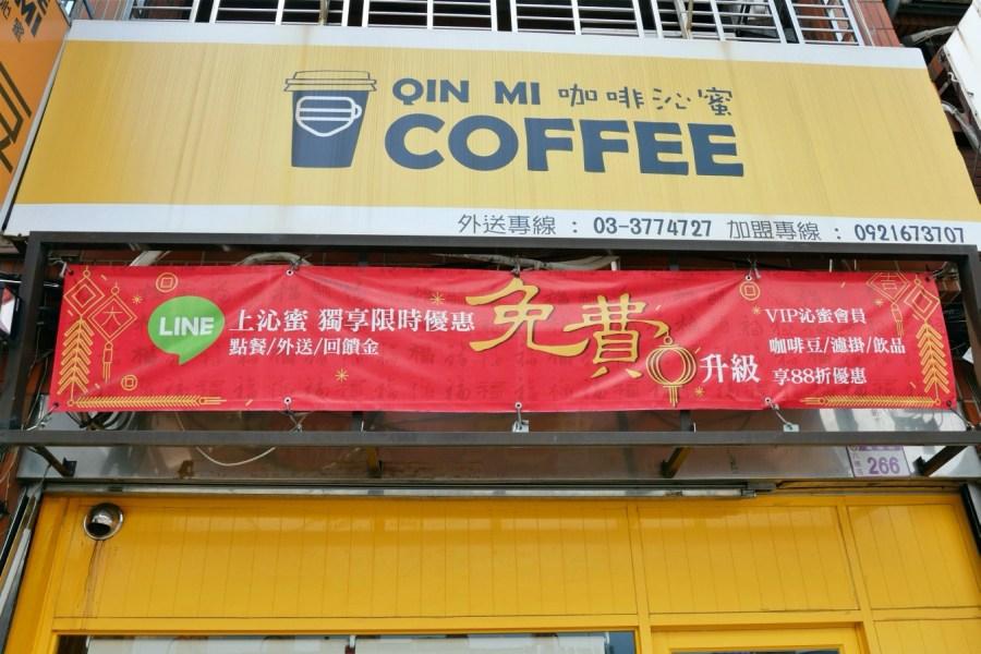 [八德美食]咖啡沁蜜|平價咖啡加入LINE還享88折優惠~有可愛的貓瑞店貓陪喝咖啡 @VIVIYU小世界