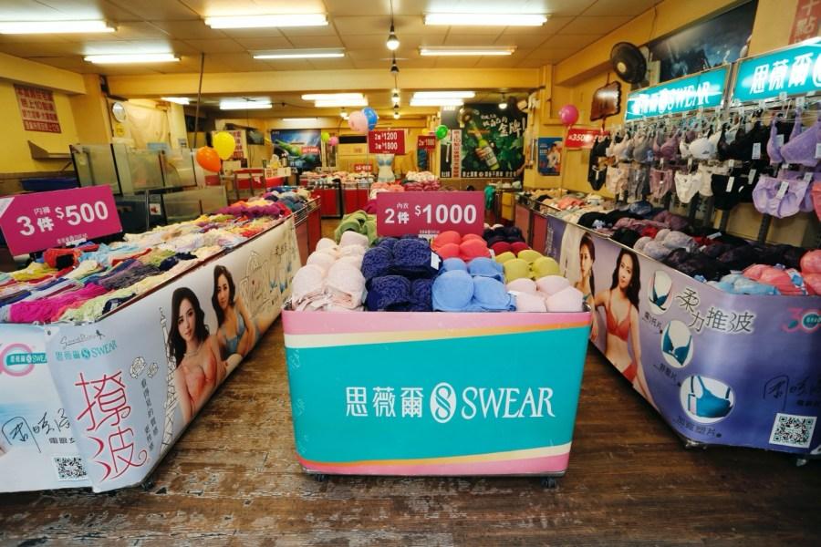[台北特賣]思薇爾內衣廠拍特賣會|內衣三件$1000~經典款$250、內褲$50搶便宜趁現在 @VIVIYU小世界