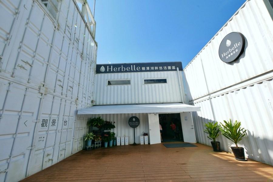 [宜蘭景點]Herbelle龍潭湖畔悠活園區|龍潭湖風景區內‧全台最大純白貨櫃屋網美景點‧免費景點 @VIVIYU小世界