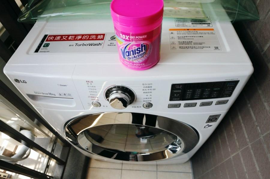 [用品]碧蓮Vanish 超強萬用去漬霸|家中常備的衣物助洗劑.相信粉紅.污漬無蹤~使用十年後的心得分享 @VIVIYU小世界