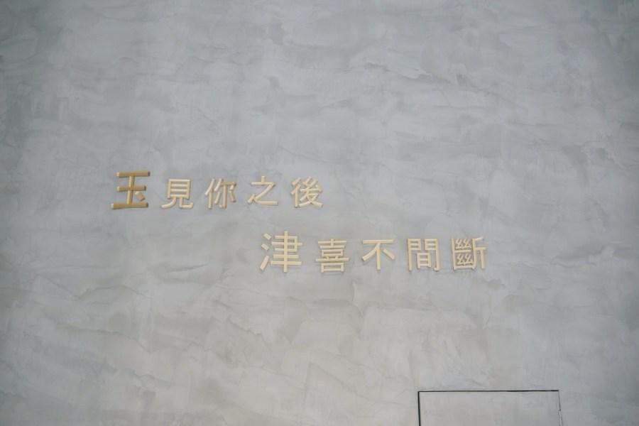 [桃園美食]玉津 YUJIN.桃園旗艦店|中平商圈新開幕內用飲料輕食~慶開幕買一送一優惠中 @VIVIYU小世界