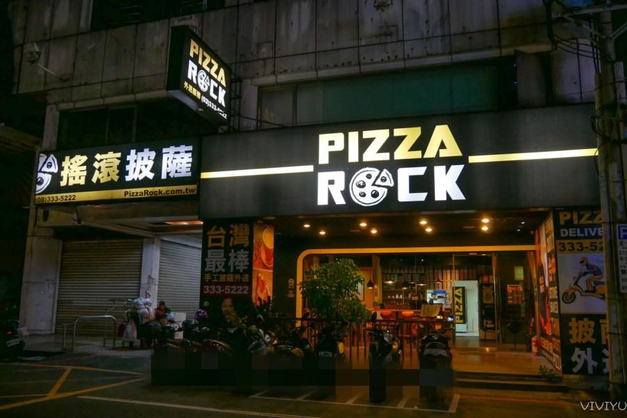 [桃園美食]Pizza Rock搖滾披薩|中山東路上平價義式披薩‧料超多的薄皮披薩‧多人聚會場所 @VIVIYU小世界