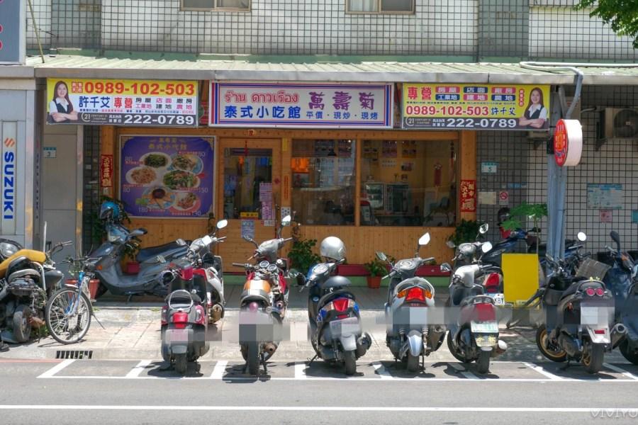 [蘆竹美食]萬壽菊泰式小吃|台茂購物中心附近排隊美食‧泰式平價異國料理 @VIVIYU小世界