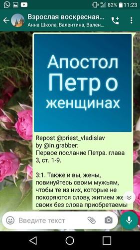 Screenshot_2020-08-03-11-23-42