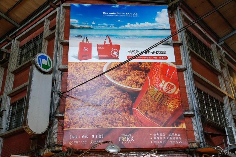 [八德美食]胖子肉鬆‧順味香 八德大湳市場內超過五十年隱藏板排隊老店~2020金牌好禮最佳伴手禮‧超夯宅配團購美食 @VIVIYU小世界