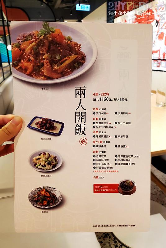 50354806246 c6df25eee9 c - 菜色選擇多又有多人套餐可選擇,開飯川食堂每道餐點都超下飯,很適合家庭聚餐喔~