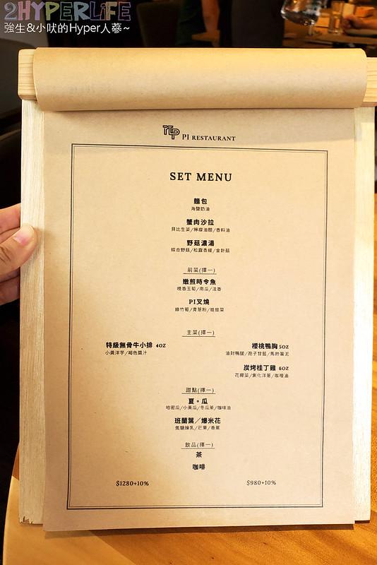 50366653547 e9b2367c31 c - 想吃美味法式料理又不會太傷荷包的好選擇!PI Restaurant很適合情侶約會或朋友聚會慶生~