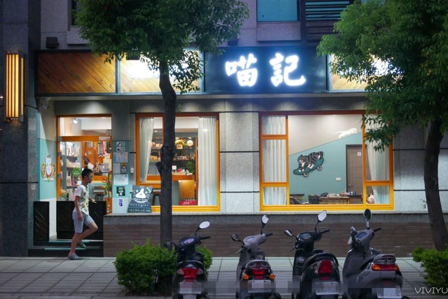 [桃園美食]喵記寵物空間x港式點心 龍安商圈新開複合式寵物餐廳~超萌可愛滋味花貓包 @VIVIYU小世界