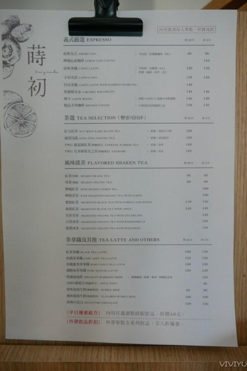 [台中美食]蒔初甜點 Originl'a Tart & Dessert|台中西區甜點~口味選擇多款的千層蛋糕 @VIVIYU小世界