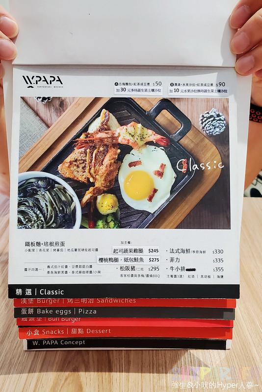 50474862096 821da77624 c - 熱血採訪│藏在民宅的鐵板料理!用餐時刻人潮爆滿,建議要預約的WPAPA早午餐