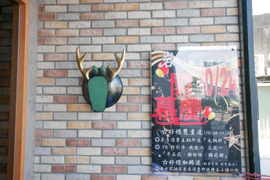 [桃園美食]岩 精緻石頭火鍋  桃園後火車站正對面~新開幕平價海陸與牛肉火鍋 @VIVIYU小世界