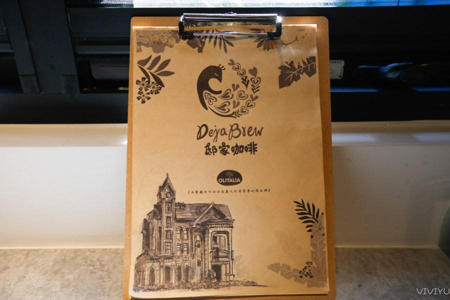 [龍潭美食]邸家咖啡 Deja Brew|~藏身在龍潭渴望園區內的歐式古堡莊園.情人浪漫約會處 @VIVIYU小世界