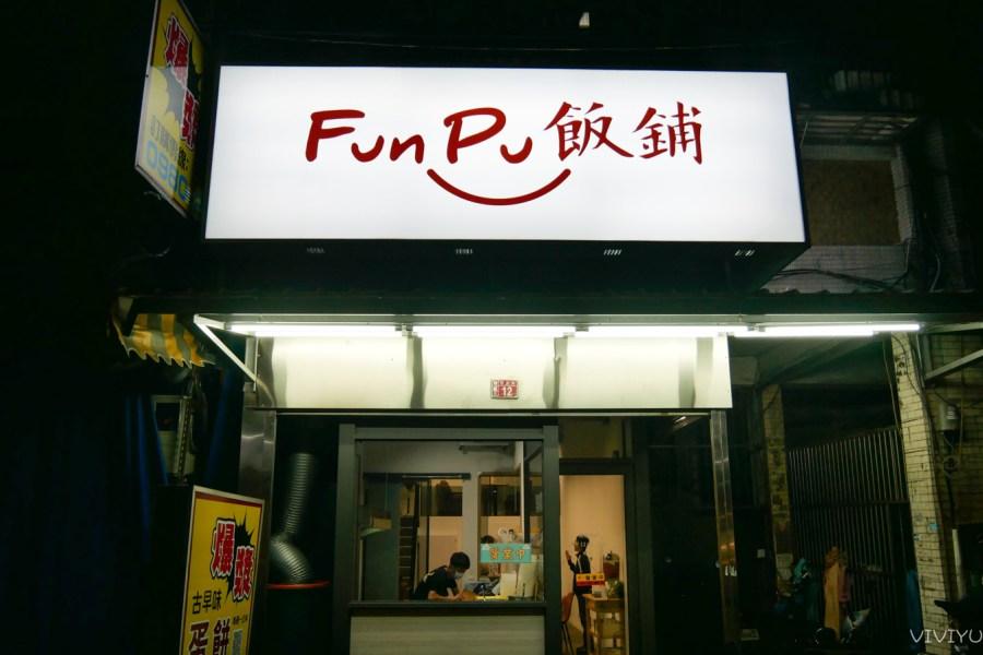 [龜山美食]Fun Pu 飯鋪|桃園龜山后街美食平價丼飯‧免費續白飯吃到飽‧檸檬茶免費暢飲 @VIVIYU小世界