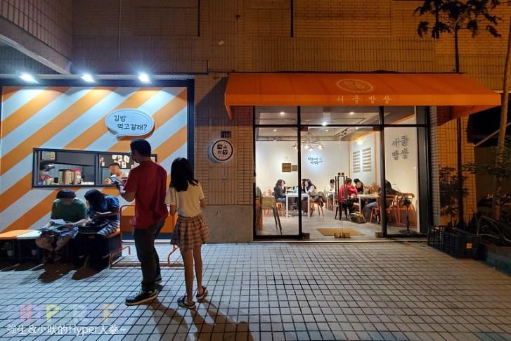50579482136 633ff32108 c - 平價韓式料理首爾飯桌二店~專賣韓國人氣平民美食韓式飯捲和鍋物喔!
