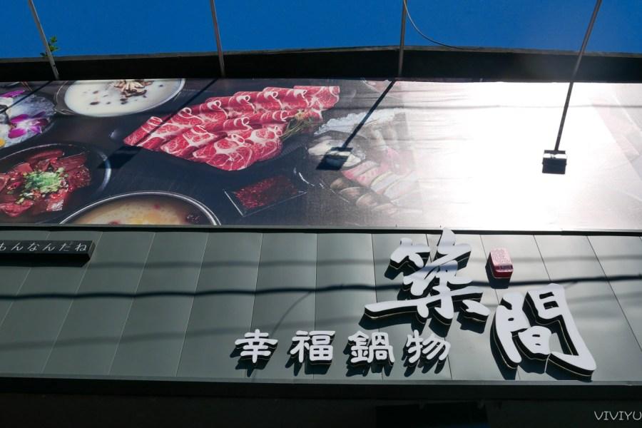[桃園美食]築間幸福鍋物.桃園永安店|台中知名火鍋品牌.營業時間長~湯底選擇多.明治冰淇淋隨你吃 @VIVIYU小世界