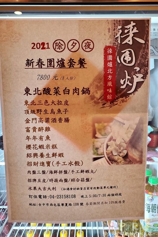 50752998373 baac7ca384 c - 來自東北的正宗酸菜白肉鍋,徠圍爐獨家雙層炭火鴛鴦鍋可以同時吃到麻辣鍋美味!