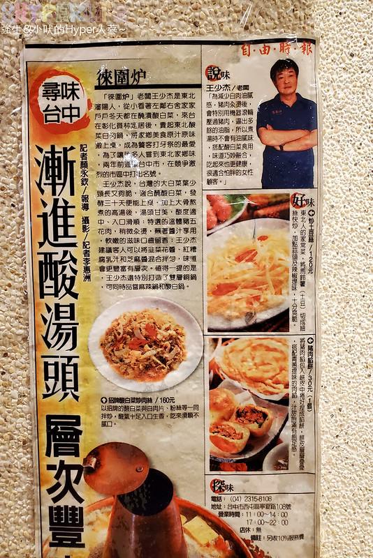 50753833807 41087f85a8 c - 來自東北的正宗酸菜白肉鍋,徠圍爐獨家雙層炭火鴛鴦鍋可以同時吃到麻辣鍋美味!