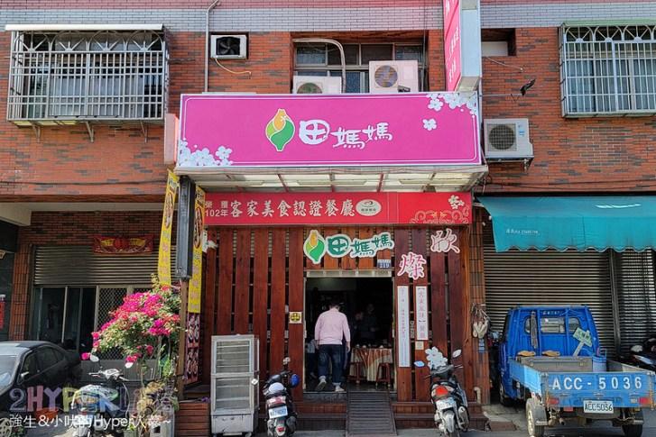 50988408071 bacd942770 c - 好吃的國宴客家菜,欣燦客家小館價格不貴菜色很道地,爬完新田步道可以直接來這裡用餐啦