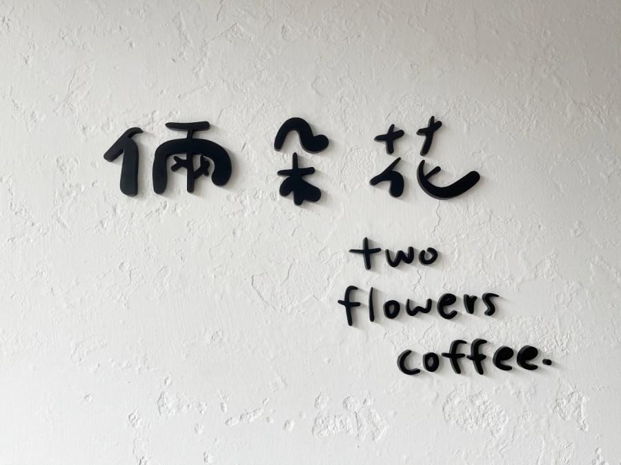 [桃園美食]倆朵花 two flowers coffee|原桃園監理站前姐妹花餐車升級版~城市裡的旅人休息站 @VIVIYU小世界