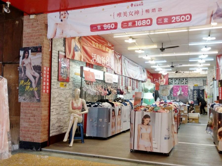 [中和特賣]Mode Marie 曼黛瑪璉內衣特賣會|台貿一城.暢銷款內衣兩件$900.內褲6件$1000~睡衣特價$290起 @VIVIYU小世界