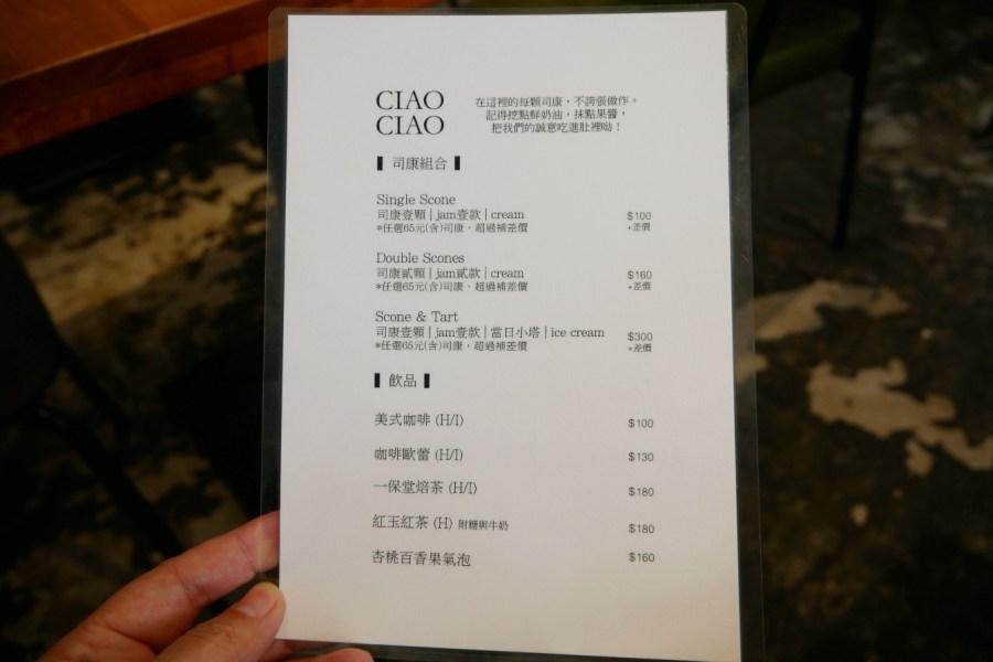 [台中美食]北區.CIAO CIAO悄悄好食|台北知名司康名店到台中擴店.每天現烤司康.外帶供應中 @VIVIYU小世界