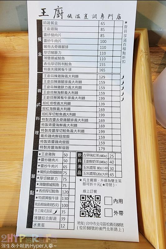 51196709457 c72623774b c - W.chef王廚│餐盒65元起的低溫烹調專門店,除了有健身低卡餐盒之外也有義大利麵和燉飯!