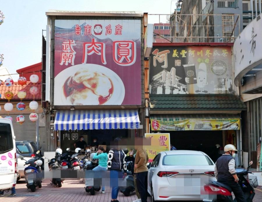 [台南美食]武廟肉圓 赤崁樓附近清蒸肉圓小吃~在地飄香四十年的銅板美食 @VIVIYU小世界
