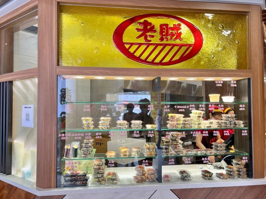 [桃園美食]老賊壽司|重新裝潢再營業~深受桃園人喜愛的平價台式壽司.可電話訂購減少排隊 @VIVIYU小世界