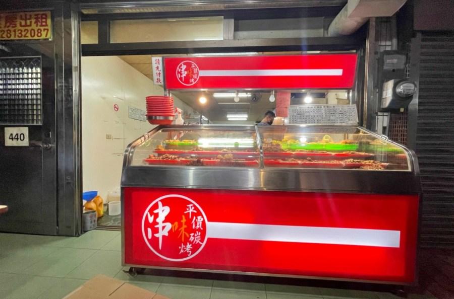 [桃園美食]串味平價碳烤 龜山工業區英業達停車場對面~宵夜場來份下酒菜 @VIVIYU小世界