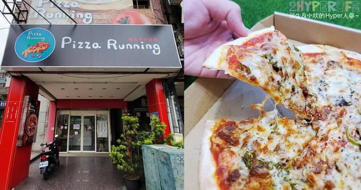 51230891403 43664eb221 c - 台中共有九家分店的Pizza Running,也有榴槤或鹹豬肉等特殊口味!想吃的時候就近訂起來啦~