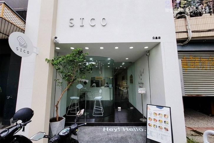 51251662457 b4c84f484d c - 從彰化開來台中的健康餐盒,SICO料理所純白外觀超像咖啡廳!也有和外送平台合作唷~