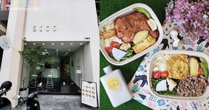 51253144439 5b17d8dd5d c - 從彰化開來台中的健康餐盒,SICO料理所純白外觀超像咖啡廳!也有和外送平台合作唷~