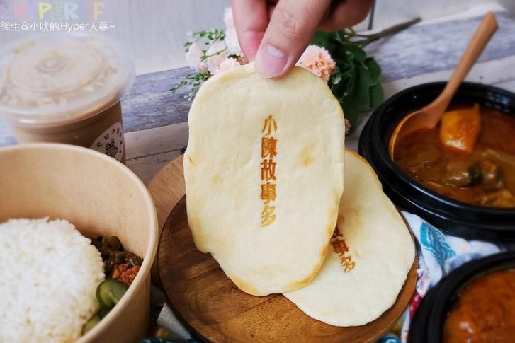 51273141147 564654908d c - 重口味馬來西亞風味咖哩,小陳故事多的咖哩還有附上奶油烤餅很速配!