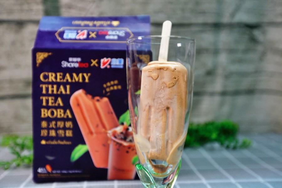 [全台美食]【SHARE TEA歇腳亭×小美冰淇淋】聯名推出全聯限定販售泰式厚奶珍珠雪糕~優惠特價中 @VIVIYU小世界