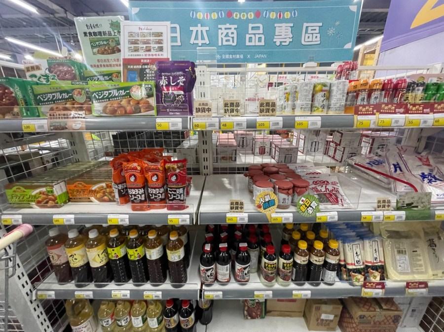 [用品]全國食材廣場|桃園虎頭山附近食品材料的大賣場量販店、料理烘培所需一次買齊 @VIVIYU小世界