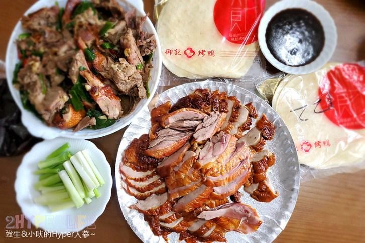 51319331664 116aeaf08c c - 用古法碳烤方式每天早上9點準時出爐,預約電話超難打,喜歡吃烤鴨的別錯過!