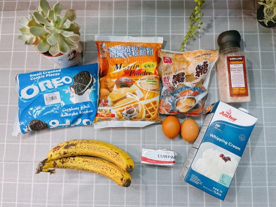 [烹飪]OREO香蕉鬆餅粉蛋糕 將熟透的香蕉變身為好吃的磅蛋糕~甜點製作超easy @VIVIYU小世界